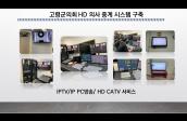 고령군의회 HD 디지털 중계 서비스  개선 [리모델링]
