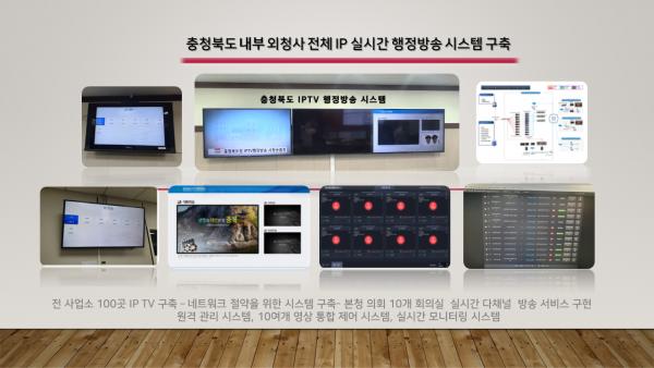 충청북도 내부 외청사 전체 IP 실시간 행정방송 시스템 공급
